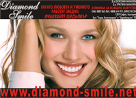 Дентална клиника DIAMOND SMILE