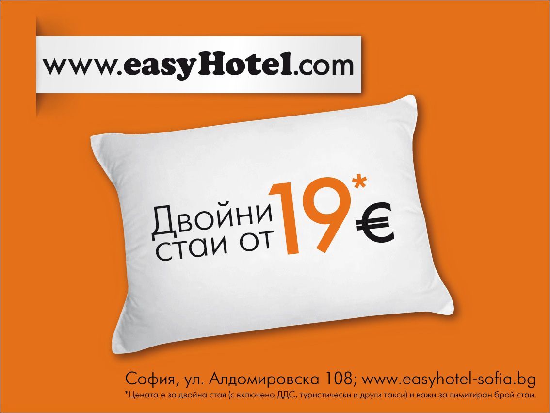 easyHotel Sofia – LOW COST